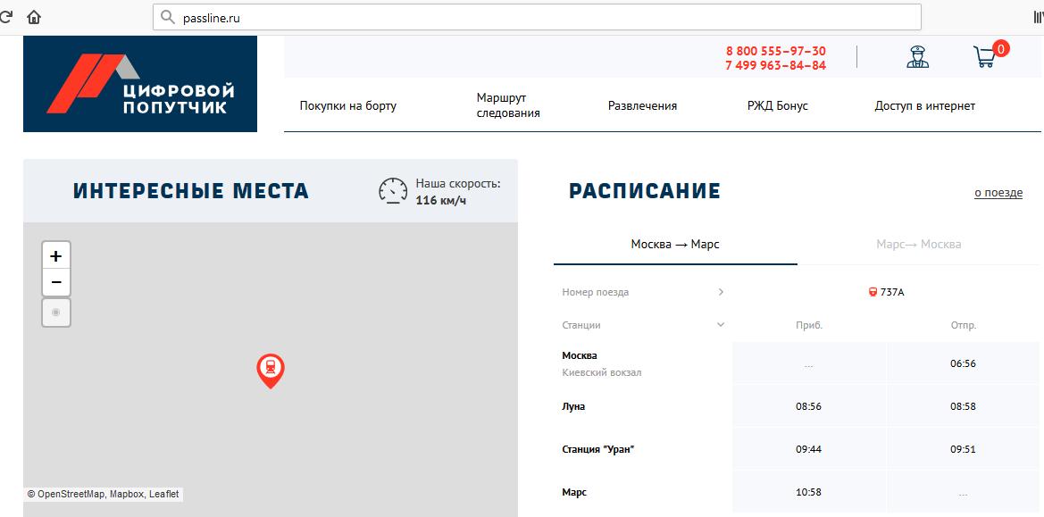 Главная страница passline.ru