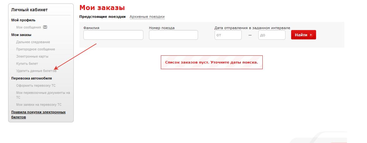 Кнопка удаления билетов с ржд сайта