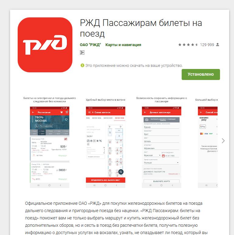 приложение РЖД для покупки билетов