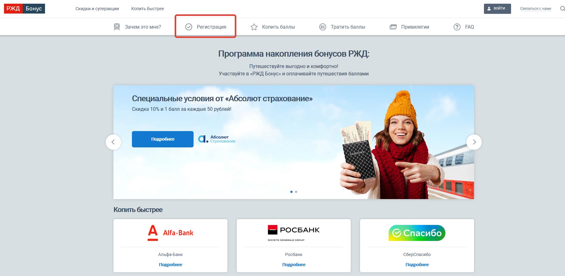 РЖД бонус регистрация