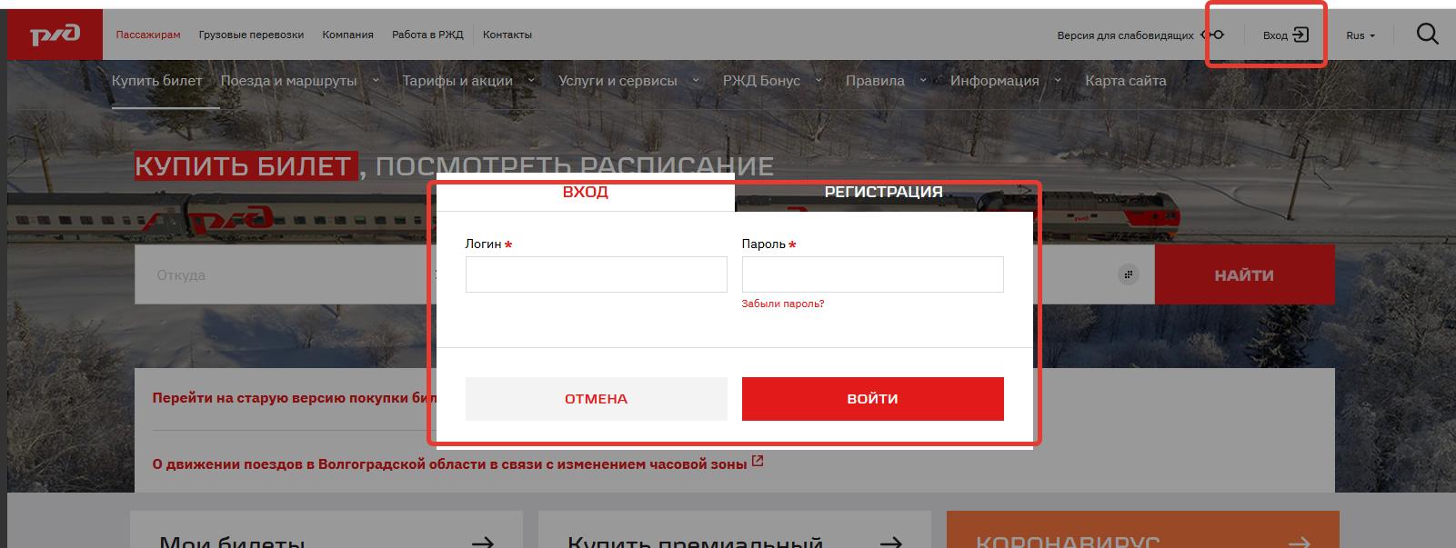 Вход в личный кабинет РЖД новая версия