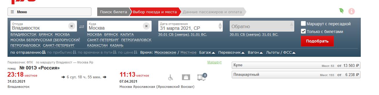 Владивосток Москва расписание